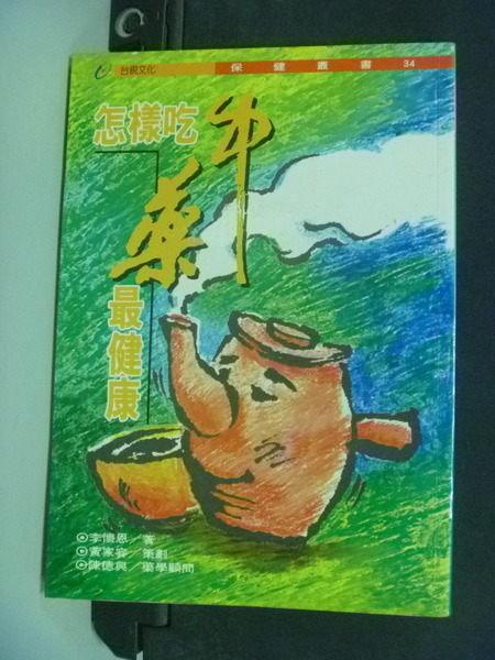 【書寶二手書T8/養生_HAO】怎樣吃中藥最健康_李懷恩