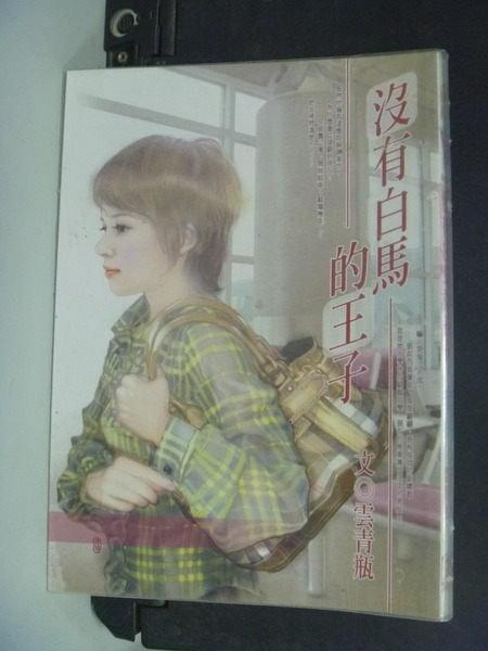 【書寶二手書T4/言情小說_HAT】沒有白馬的王子_雲青瓶文