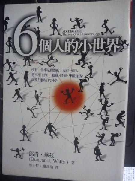 【書寶二手書T9/科學_GCI】6個人的小世界_鄧肯.華茲