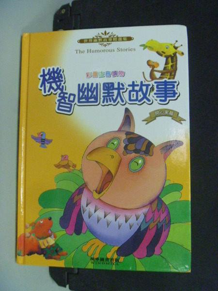 【書寶二手書T7/兒童文學_HRL】機智幽默故事_開心果篇_張青史