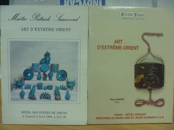【書寶二手書T4/收藏_PAC】Art Dextreme Orient_1994/04+1995/03_2本合售