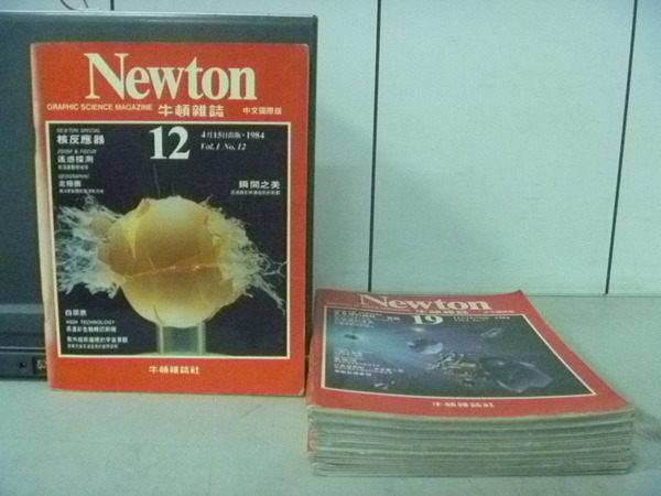 【書寶二手書T9/雜誌期刊_RCM】Newton牛頓_12~19期間_7本合售_核反應器等