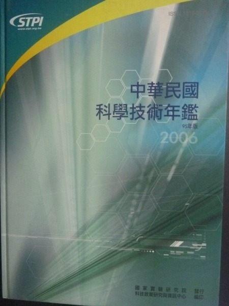 【書寶二手書T2/大學理工醫_YJN】中華民國科學技術年鑑_莊哲男_附光碟