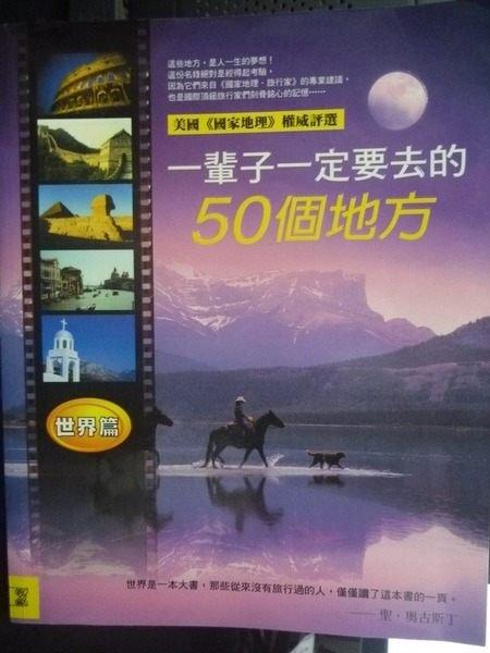 【書寶二手書T2/地理_YEG】一輩子一定要去的50個地方--世界篇_朱玫菁
