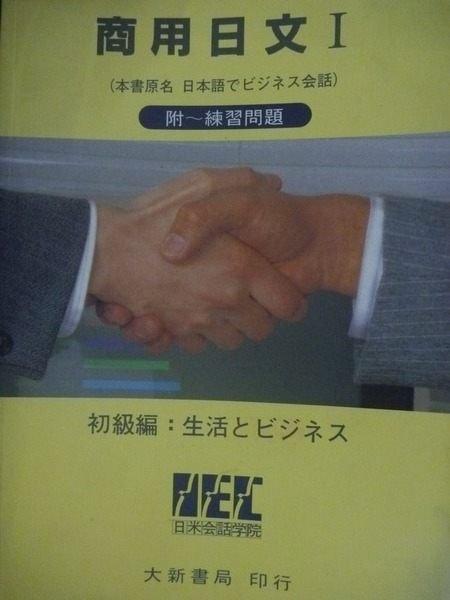 【書寶二手書T7/語言學習_YGH】商用日文Ⅰ_大新出版社編輯部