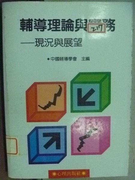 【書寶二手書T2/心理_HLJ】輔導理論與實務_現況與發展_原價320