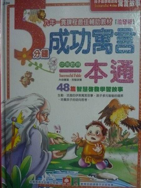 【書寶二手書T3/兒童文學_WGP】5分鐘成功寓言一本通_幼福