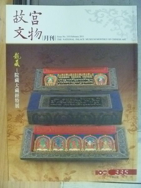 【書寶二手書T1╱歷史_YAO】故宮文物月刊_335期_赤壁賦青花瓷碗等