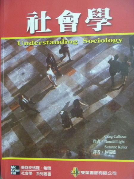 【書寶二手書T5/大學社科_PIE】社會學_林瑞穗/譯