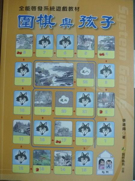 【書寶二手書T6/嗜好_PKY】圍棋與孩子_張遠錫
