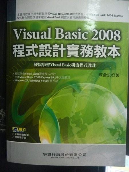 【書寶二手書T7/電腦_ZIA】Visual Basic 2008程式設計實務教本_陳會安_附光碟