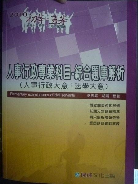 【書寶二手書T7/進修考試_ZIA】初五等-人事行政專業科目 2/e_巫高昇