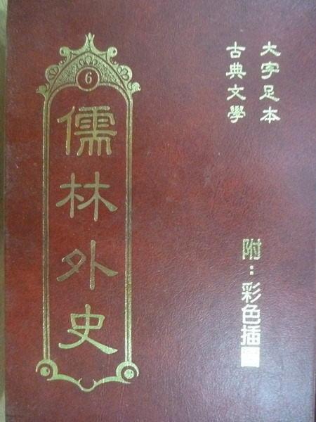【書寶二手書T3/一般小說_OHU】儒林外史_吳敬梓_附彩色插圖