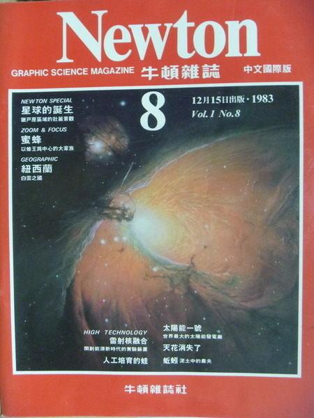 【書寶二手書T9╱雜誌期刊_PCG】牛頓_第8期_星球的誕生等