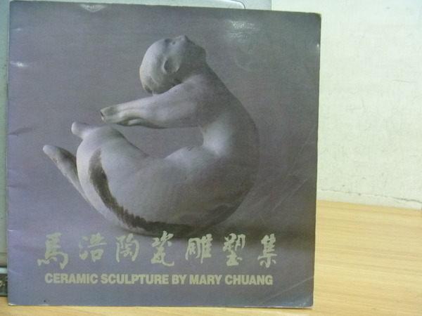 【書寶二手書T3/收藏_PCF】馬浩陶瓷雕塑集