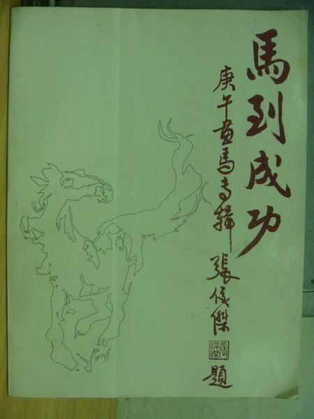 【書寶二手書T8/收藏_PCF】馬到成功庚午畫馬專輯_張俊傑