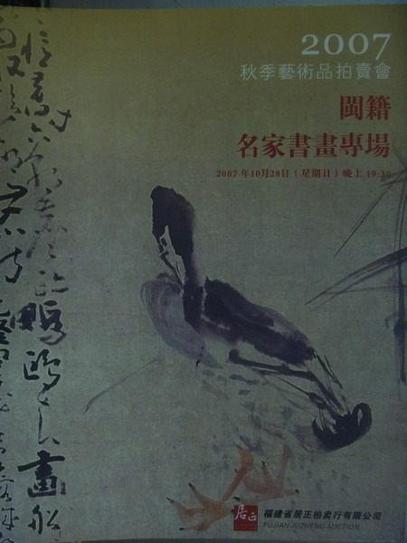 【書寶二手書T5/收藏_POE】居正拍賣_2007秋季藝術品拍賣會_閩籍名家書畫專場