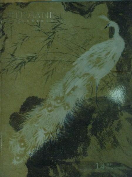 【書寶二手書T6/收藏_POE】上海泓盛拍賣_訊刊14_封面白孔雀