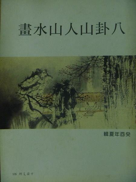 【書寶二手書T3/收藏_POE】八卦山人山水畫_癸酉年夏輯