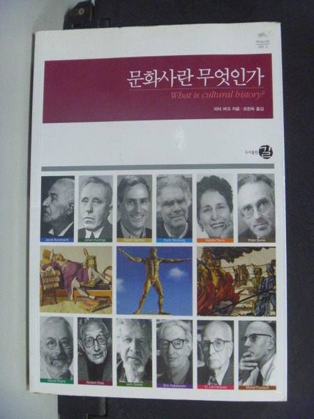 【書寶二手書T7/歷史_IAQ】歷史文化是什麼_韓文書_Pi Teobeokeu