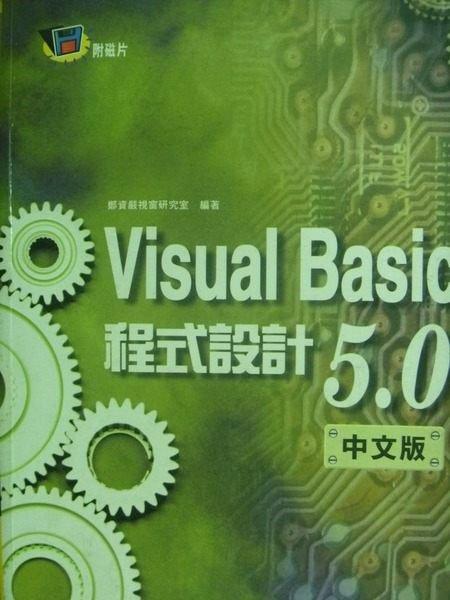 【書寶二手書T3/大學資訊_PEX】VISUAL BASIC 5.0程式設計_鄭資嚴視窗研究室_3/e