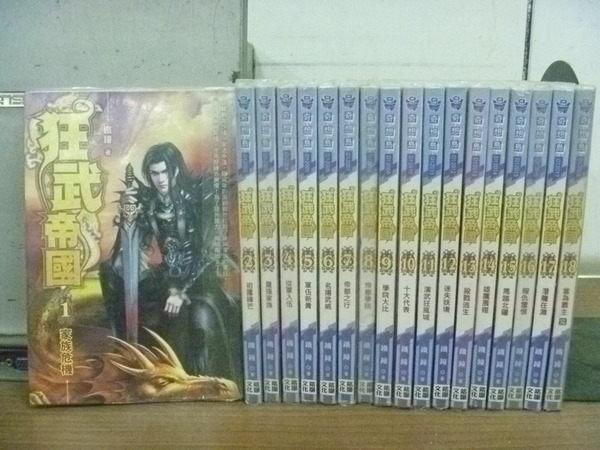 【書寶二手書T2/一般小說_RJC】狂武帝國_全18集合售_鐵鐘