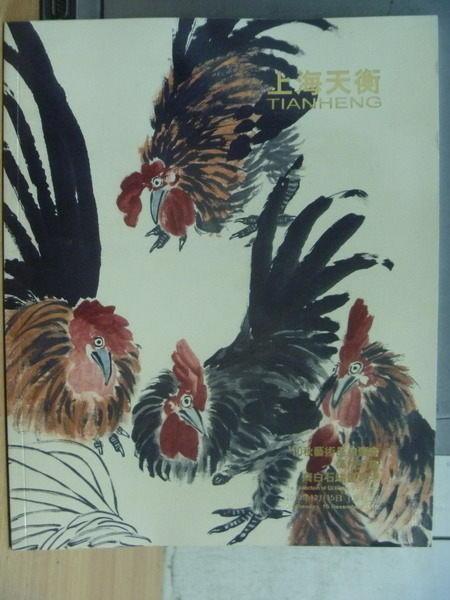 【書寶二手書T7/收藏_XGP】上海天衡2010秋季藝術品拍賣會_渾然天趣-齊白石繪畫等