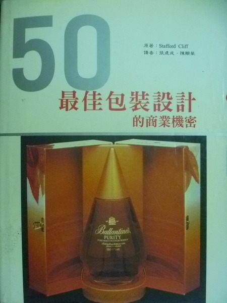 【書寶二手書T9/設計_QMP】50個最佳包裝設計的商業機密_張建成…等