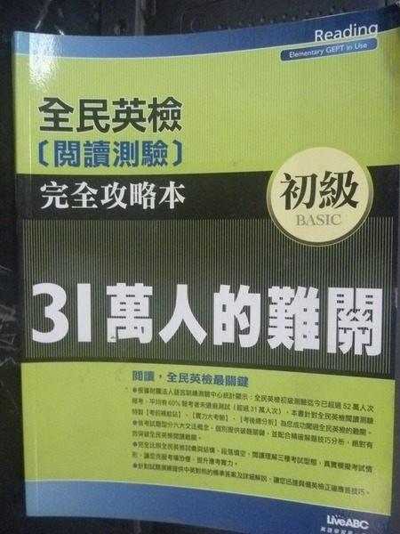 【書寶二手書T7/語言學習_ZBE】全民英檢初級閱讀測驗_ABC互動英語教學