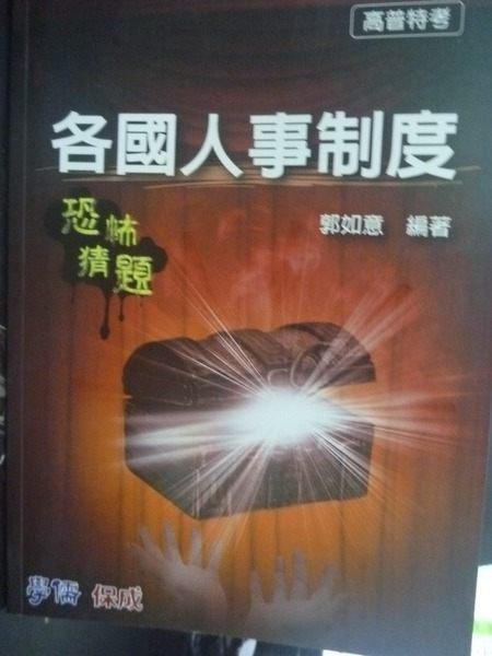 【書寶二手書T7/進修考試_YII】各國人事制度-恐怖猜題-高普特考_郭如意