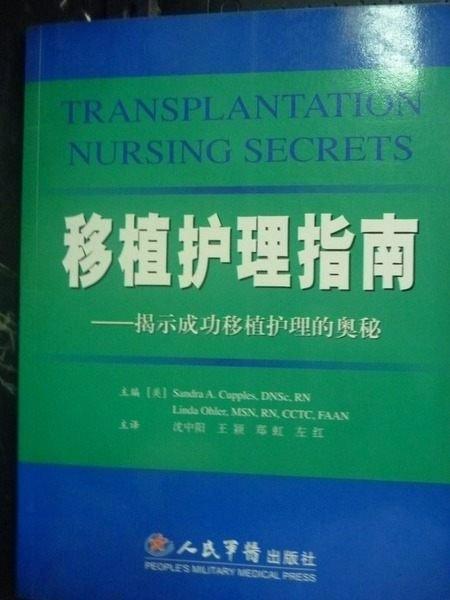 【書寶二手書T3/大學理工醫_ZEE】移植護理-揭示成功移植護理_Sandra_簡體書