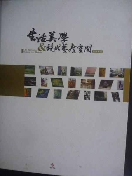 【書寶二手書T7/藝術_ZCC】生活美學與現代藝度空間專刊_歐紹合