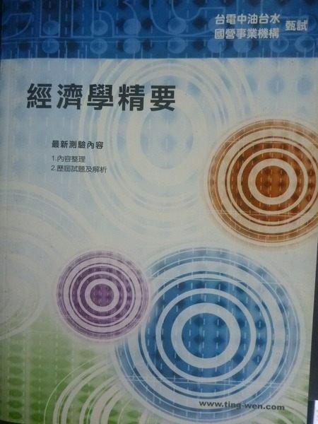 【書寶二手書T6/進修考試_YII】台電國營-經濟學精要6/e_原價550_考試叢書編