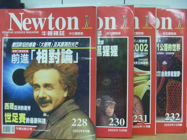 【書寶二手書T9/雜誌期刊_PPK】牛頓_228~232期間_4本合售_前進相對論等