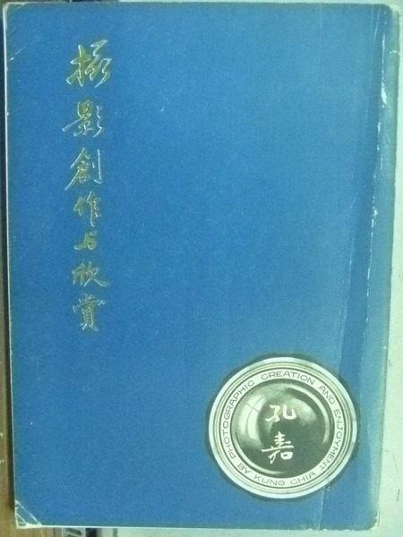 【書寶二手書T6/古書善本_HID】攝影創作與欣賞_孔嘉_民58年