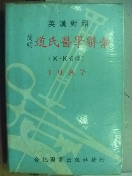 【書寶二手書T2/大學理工醫_HID】簡明道氏醫學辭彙_1987年