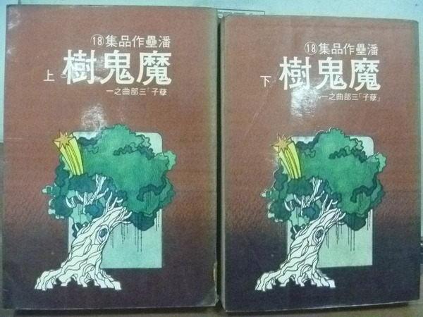 【書寶二手書T7/一般小說_HID】魔鬼樹_上下合售_潘壘作品_民國67初版