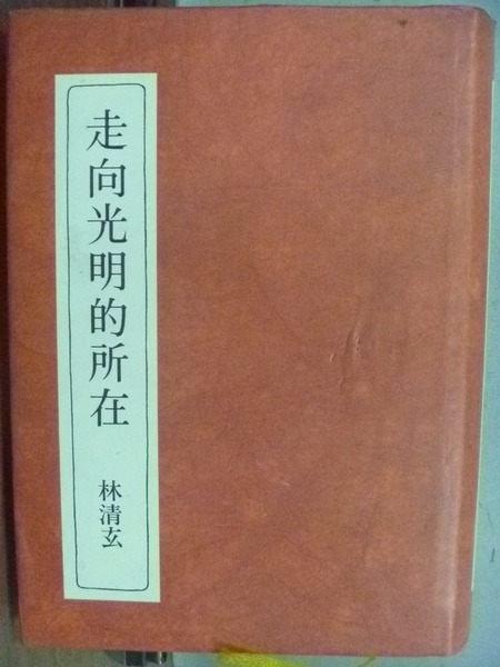 【書寶二手書T4/短篇_HID】走向光明的所在_林清玄