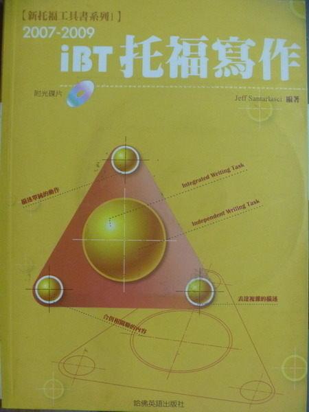 【書寶二手書T8/語言學習_QOF】iBT托福寫作(2007-2009)_Jeff Santarlasci_有光碟