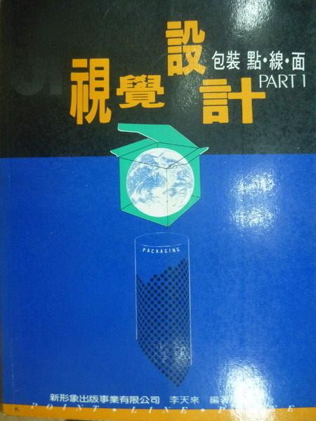 【書寶二手書T8/大學藝術傳播_YAK】視覺設計_包裝底線面Part1_原價450