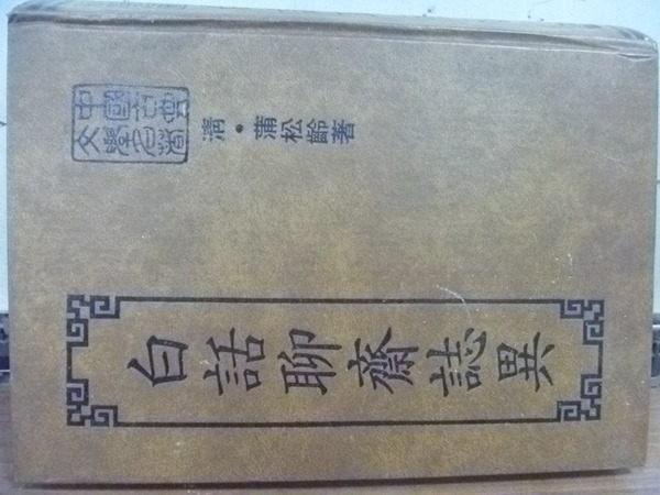 【書寶二手書T2/一般小說_HIE】白話聊齋誌異_蒲松齡_原價600元