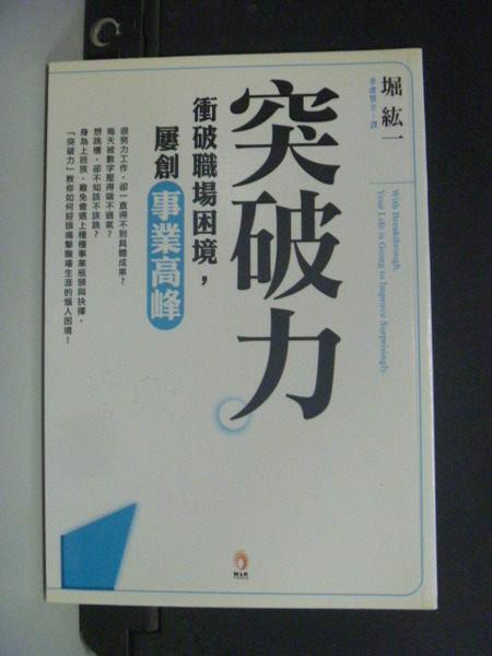 購買書籍:突破力_堀紘一, 麥盧寶全