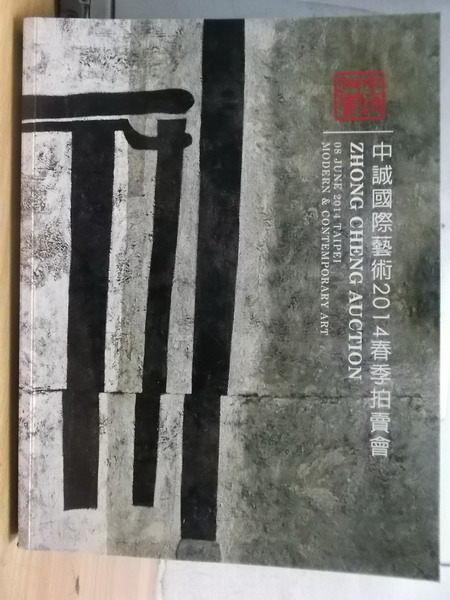 【書寶二手書T9/收藏_QJA】中誠_2014/06/08_春季拍賣會_丁雄泉等