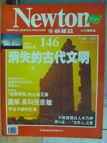 【書寶二手書T8/雜誌期刊_PPQ】Newton牛頓雜誌_消失的古代文明_1995.7