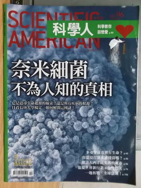 【書寶二手書T3/雜誌期刊_PPN】科學人_96期_奈米細菌不為人知的真相等
