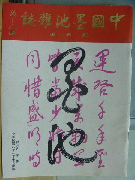 【書寶二手書T1╱藝術_PQA】中國墨池雜誌_民81/10_鯉魚的畫法等