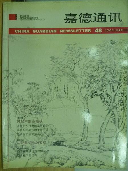 【書寶二手書T7/收藏_PQD】嘉德通訊_2005年第4期_China Guardian Newsletter