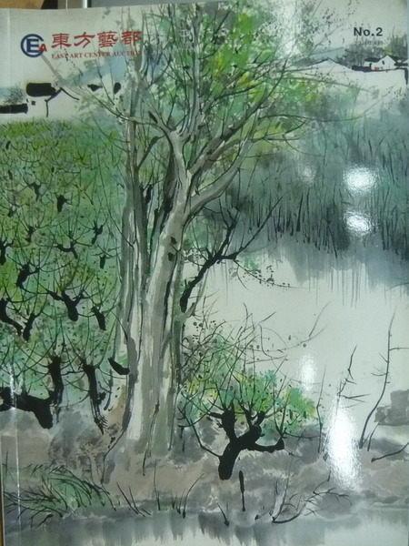 【書寶二手書T8/收藏_PQD】東方藝都_2011/04_No.2_齊白石等