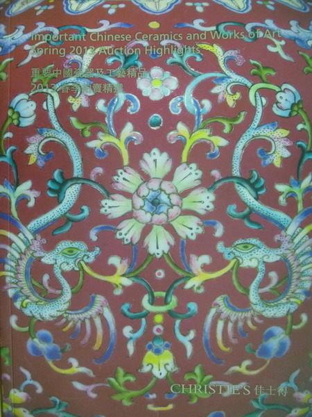 【書寶二手書T2/收藏_PPY】Christies_2013春季拍賣精選_重要中國瓷器及工藝精品