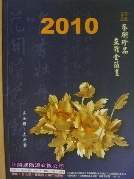 【書寶二手書T8/收藏_PPX】2010藝術珍品_立體金箔畫